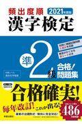 頻出度順漢字検定準2級合格!問題集 2021年度版の本