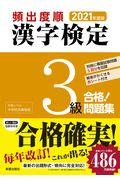 頻出度順漢字検定3級合格!問題集 2021年度版の本