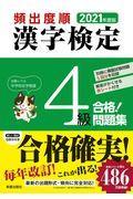 頻出度順漢字検定4級合格!問題集 2021年度版の本