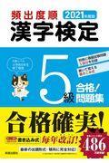 頻出度順漢字検定5級合格!問題集 2021年度版の本