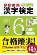 頻出度順漢字検定6級合格!問題集 2021年度版の本
