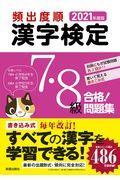 頻出度順漢字検定7・8級合格!問題集 2021年度版の本