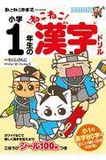 ねこねこ日本史でよくわかる小学1年生のねこねこ漢字ドリルの本