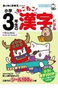 ねこねこ日本史でよくわかる小学3年生のねこねこ漢字ドリルの本