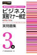 ビジネス実務マナー検定実問題集3級 第55~60回の本