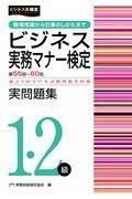 ビジネス実務マナー検定実問題集1・2級 第55~60回の本