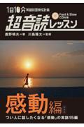 新装版 「英語回路」育成計画1日10分超音読レッスン 感動編の本