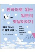 韓国語で楽しむ日本昔ばなしの本
