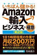 第2版 いちばん儲かる!Amazon輸入ビジネスの極意の本