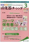消化器ナーシング Vol.26 No.3(3 2021)の本