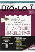 泌尿器Care&Cure UroーLo vol.26ー1(2021ー1)の本