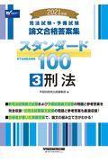 司法試験・予備試験スタンダード100 3 2021年版の本
