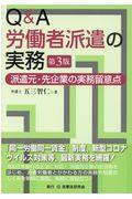 第3版 Q&A労働者派遣の実務の本