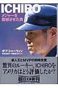 Ichiroの本