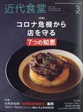 近代食堂 2021年 03月号の本