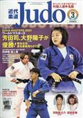 近代柔道 (Judo) 2021年 03月号の本