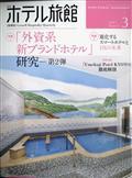 月刊 ホテル旅館 2021年 03月号の本
