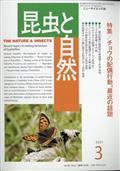昆虫と自然 2021年 03月号の本