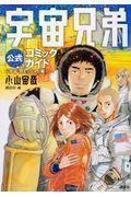 宇宙兄弟公式コミックガイド~宇宙・月ミッション編~の本