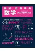 図解教養事典 数学の本