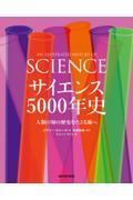 サイエンス5000年史の本