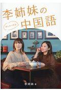 李姉妹のおしゃべりな中国語の本