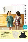子ども服の教科書の本