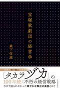 宝塚歌劇団の経営学の本