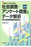第3版 社会調査・アンケート調査とデータ解析の本