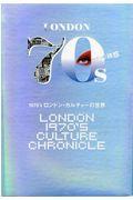 ロンドンの誘惑1970'sロンドン・カルチャーの世界の本