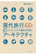 現代旅行のアーキテクチャの本