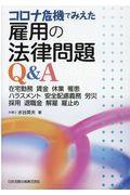 コロナ危機でみえた雇用の法律問題Q&Aの本