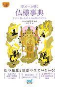 幸せへと導く仏様事典の本