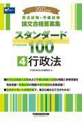司法試験・予備試験論文合格答案集スタンダード100 4 2021年版の本