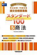司法試験・予備試験論文合格答案集スタンダード100 5 2021年版の本