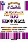 司法試験・予備試験論文合格答案集スタンダード100 7 2021年版の本