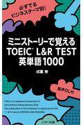 ミニストーリーで覚えるTOEIC L&R TEST英単語1000の本