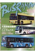 バスラマインターナショナル No.184(2021 MAR.)の本