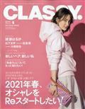 CLASSY. (クラッシィ) 2021年 04月号の本