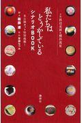 主演浜辺美波&横浜流星私たちはどうかしているシナリオBOOK
