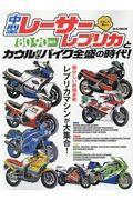 80ー90年代中型レーサーレプリカとカウル付きバイク全盛の時代!の本