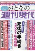 おとなの週刊現代 2021 vol.1