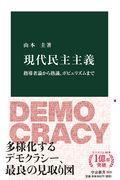 現代民主主義の本