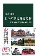 日本の歴史的建造物の本