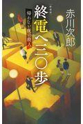 新装版 終電へ三〇歩の本