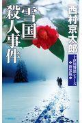新装版 「雪国」殺人事件の本