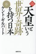 天皇という「世界の奇跡」を持つ日本の本