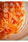 時間も食材も賢く使う飛田さんの料理の工夫の本