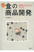 食の商品開発の本