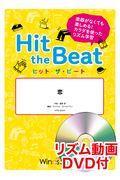 Hit the Beat 恋の本